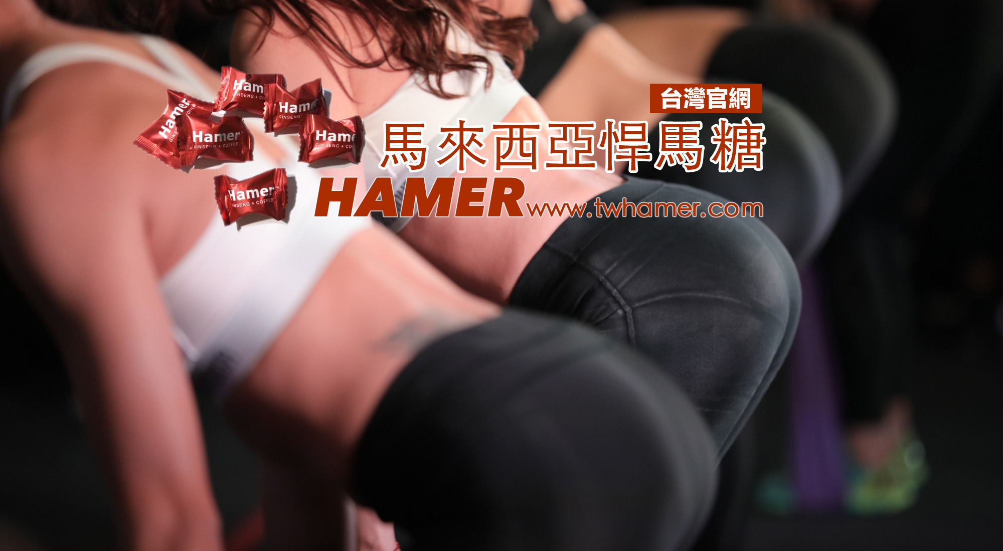 馬來西亞悍馬糖Hamer candy台灣官網