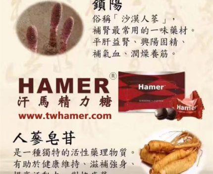 hamer汗馬人參糖有補腎壯陽、抗疲勞的效果嗎?